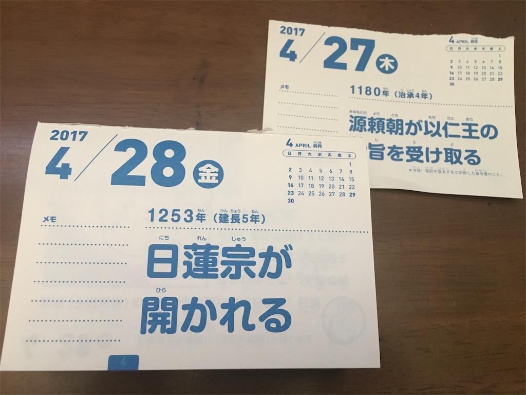 f:id:nori-snow_cyclist3190:20170428121354j:image