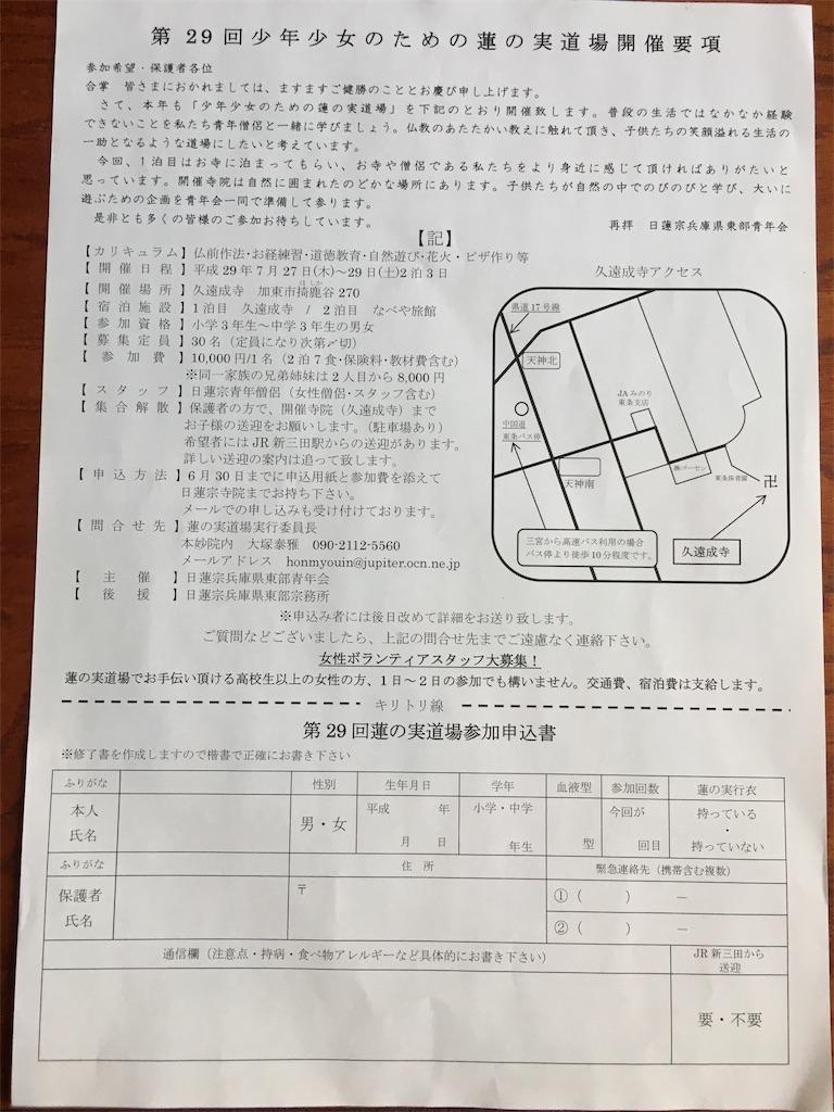 f:id:nori-snow_cyclist3190:20170505174615j:image