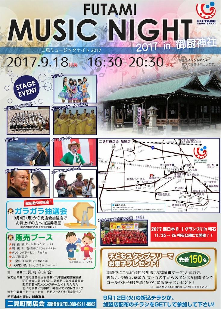 f:id:nori-snow_cyclist3190:20170911205723j:image