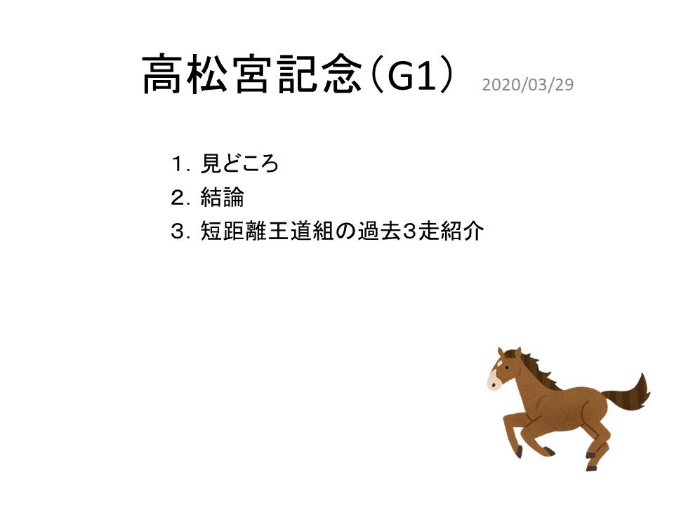 f:id:nori180115:20200328142131p:plain