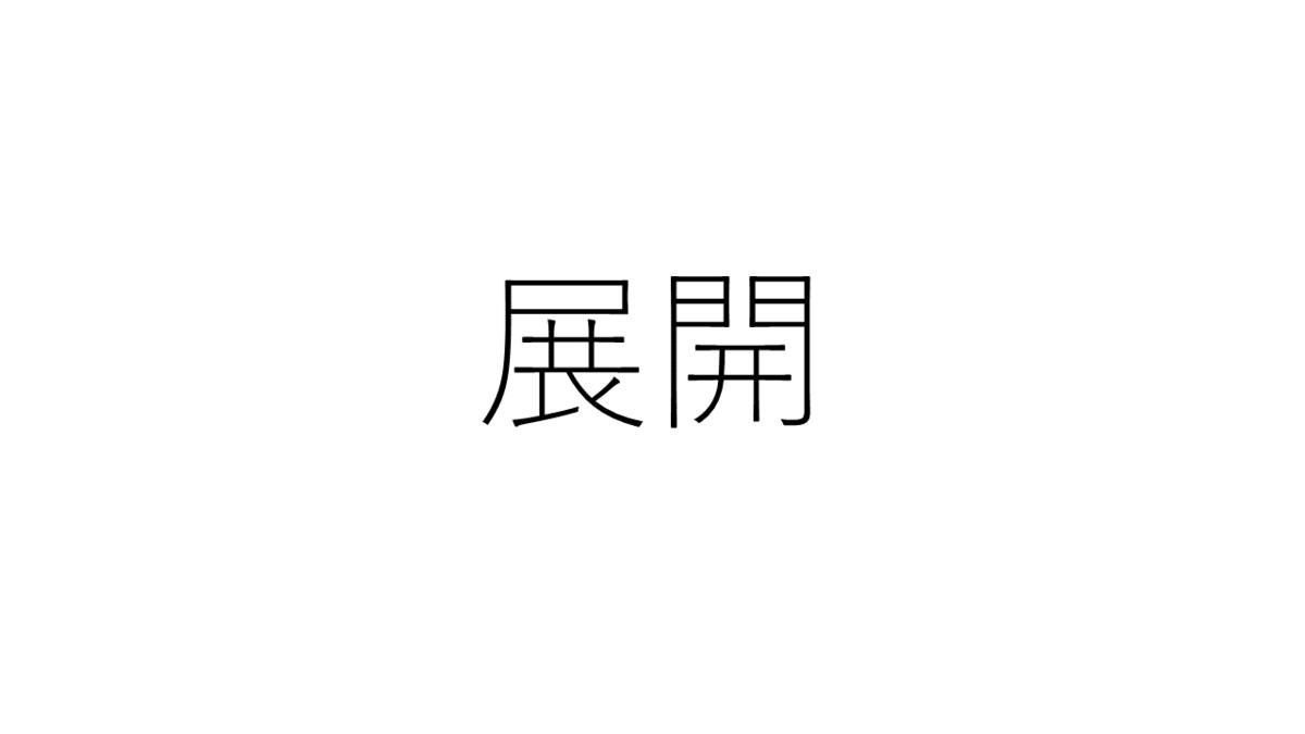 f:id:nori180115:20200401211153p:plain