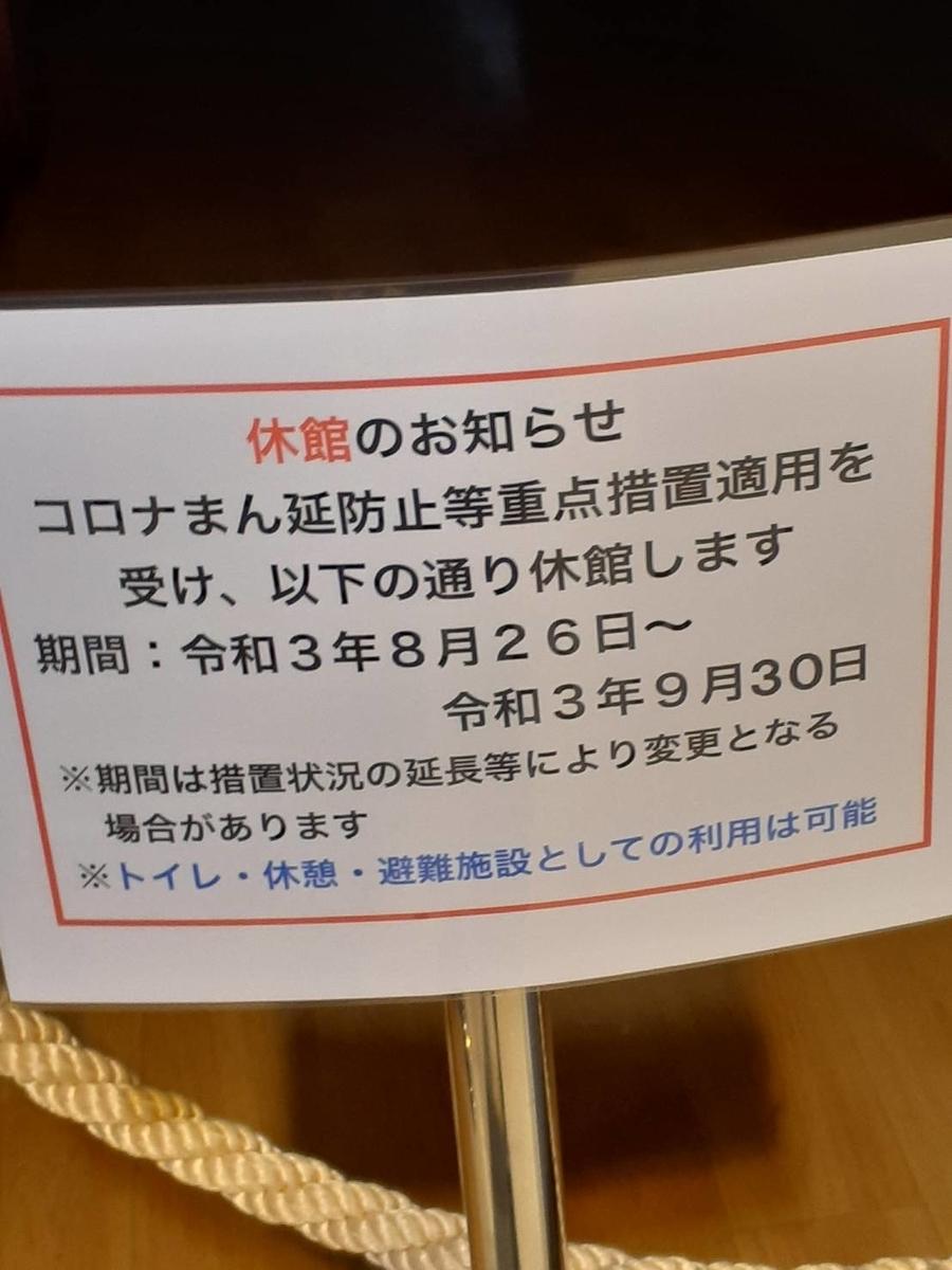 f:id:noridakara:20210912172238j:plain