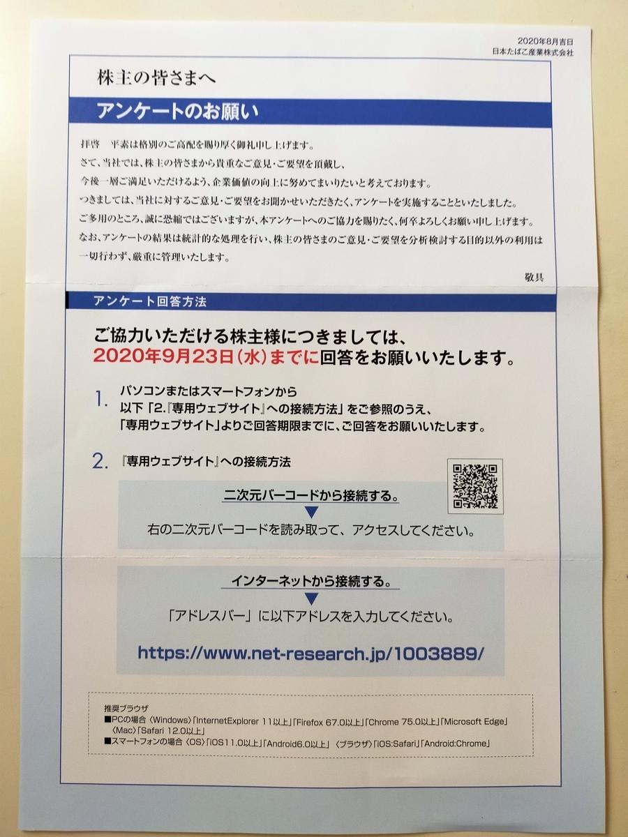 f:id:norika8500:20200904180148j:plain