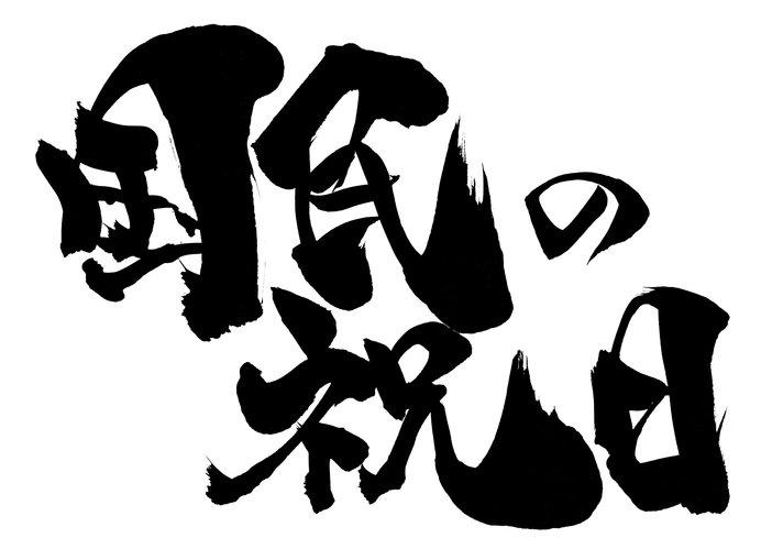 f:id:norikazutake:20181115203657j:plain
