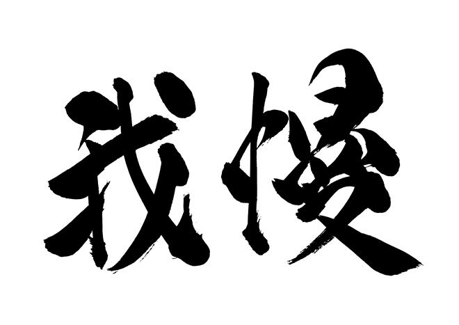 f:id:norikazutake:20190104123021j:plain