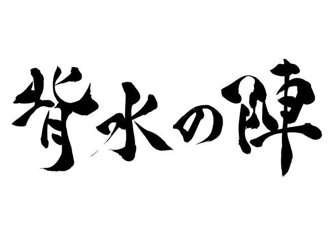 f:id:norikazutake:20190106211829j:plain