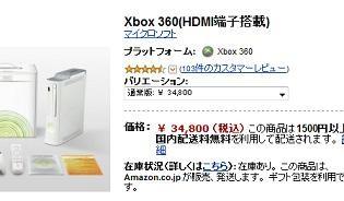 Xbox 360(HDMI端子搭載)