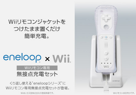 Wiiリモコン専用 無接点充電器セット