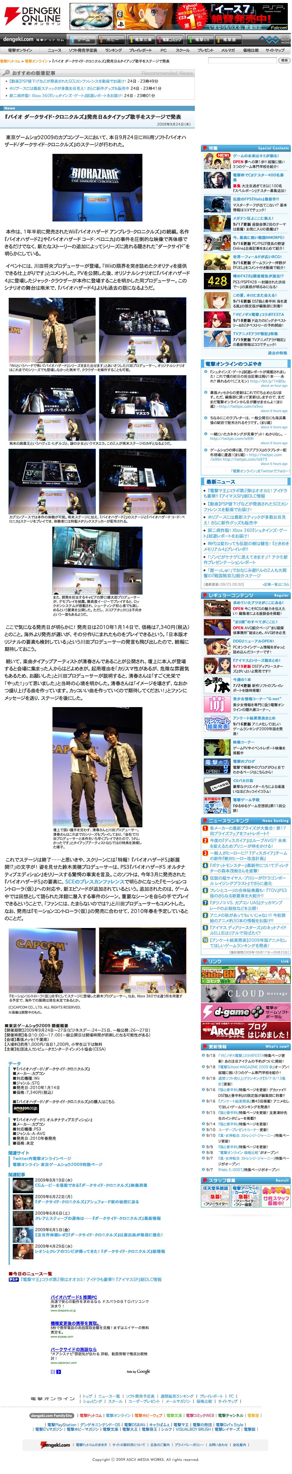 f:id:norikoeru:20090925003642p:image:h200:right