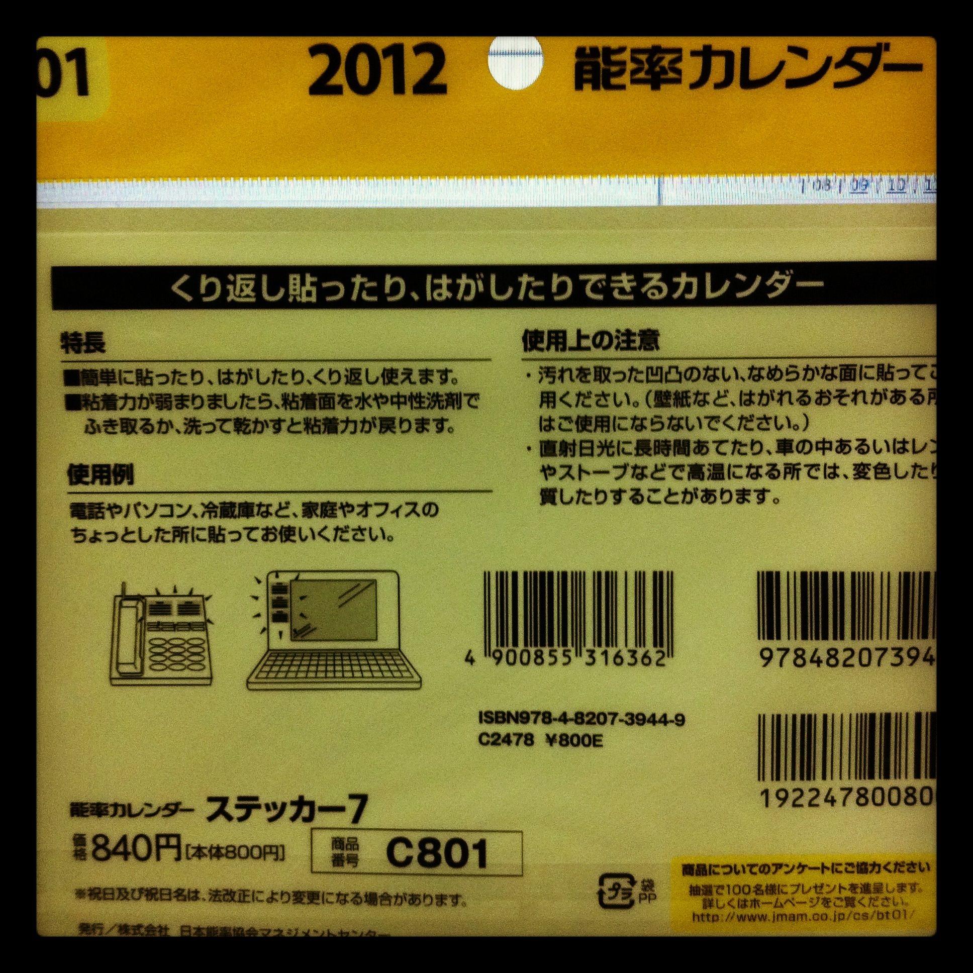 f:id:norikoeru:20111208002120j:image:w240