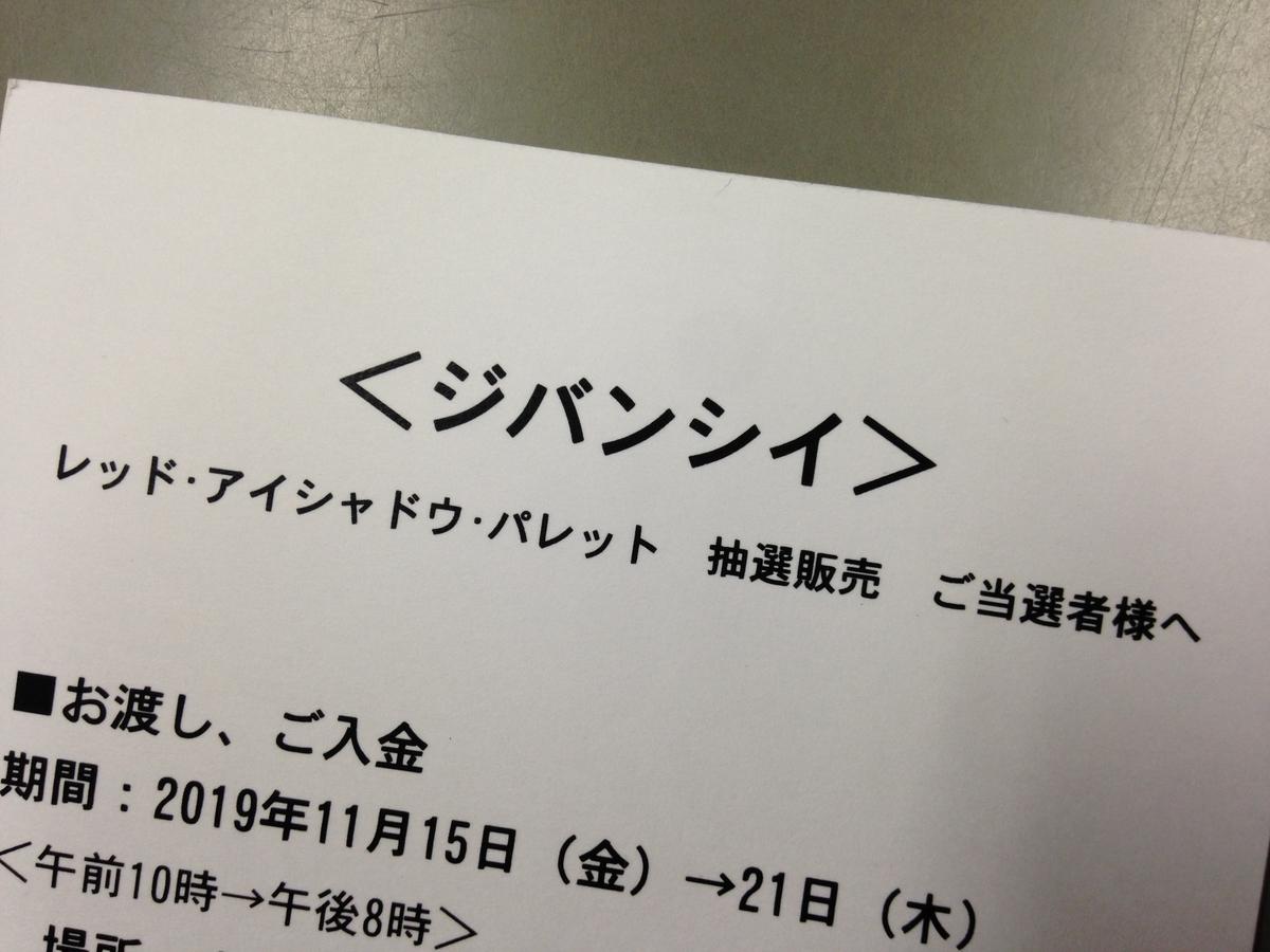 f:id:norikorori:20191107183953j:plain