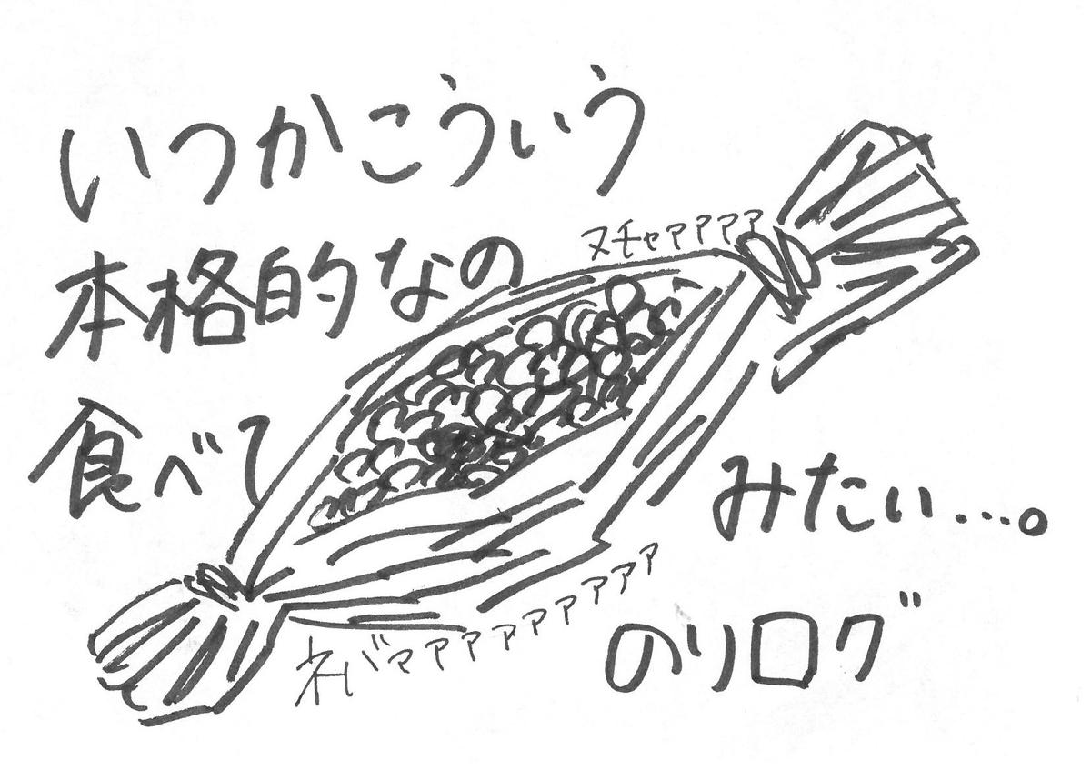 f:id:norikorori:20200714190809j:plain