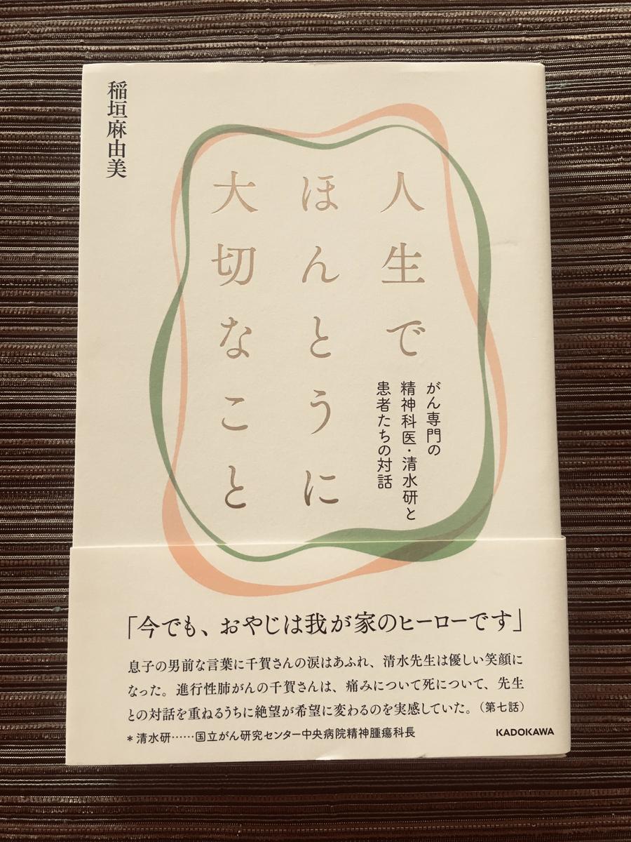 f:id:norikowatanabe7:20200503082329j:plain