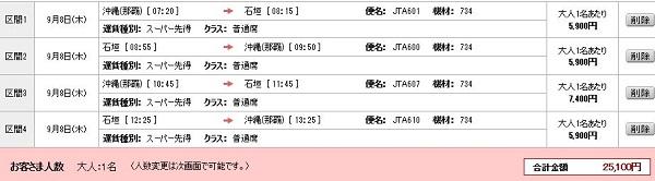 JAL那覇石垣路線