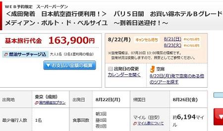 JAL海外ツアー