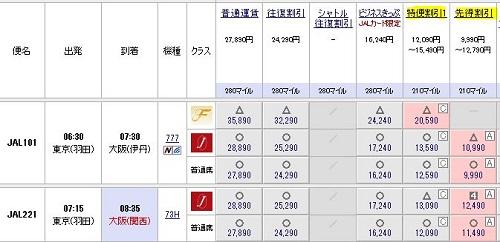 JAL予約表