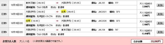f:id:norikun2016:20160804074842j:plain
