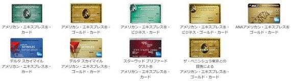 アメックスのカードの種類
