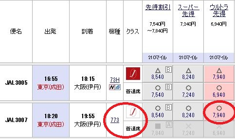 JAL成田伊丹線の予約
