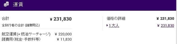 タイ航空航空キャンペーンの値段