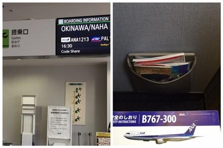 福岡から那覇B767便