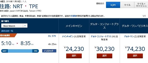 デルタ成田台湾線の運賃