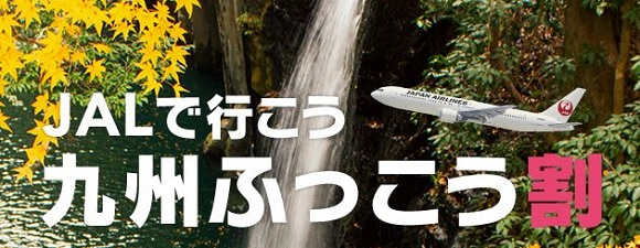 JAL九州ふっこう割