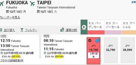 エバー航空で福岡から桃園