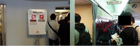 JAL機材の入口部