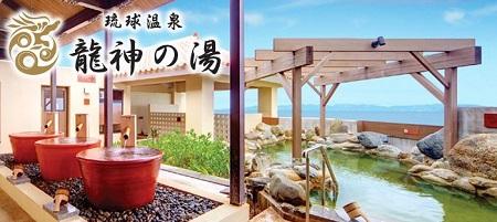 瀬長島温泉の露天風呂