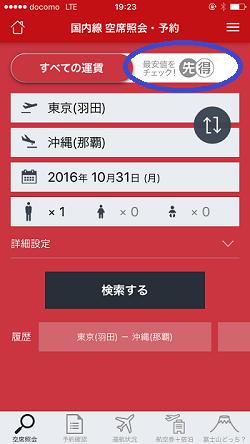 JALメインアプリ