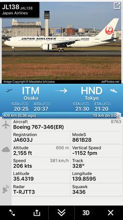 flightradarで機材を検索