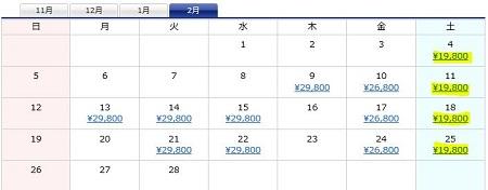 台北ツアーの料金表