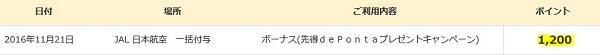 f:id:norikun2016:20161130195637j:plain