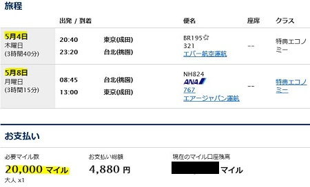 ANAアライアンス特典台北線