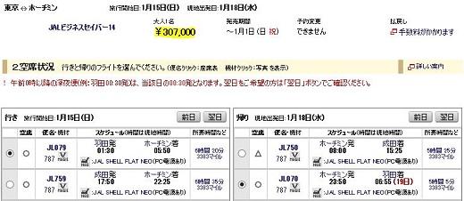 JALホーチミンのビジネスクラス運賃