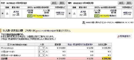 JALハノイ線のビジネス運賃