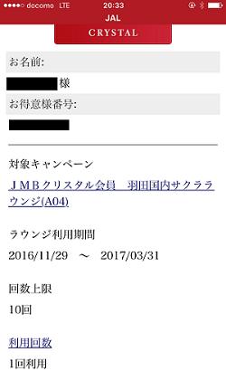 JALのラウンジクーポン
