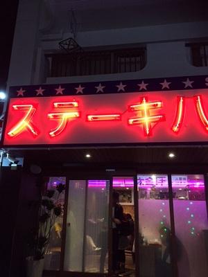 沖縄のステーキハウスJR
