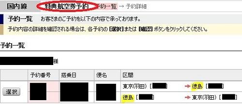 JAL国内線特典航空券の予約確認