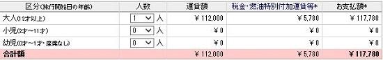 JALプレエコ運賃詳細