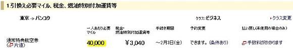 JAL国際線で特典航空券