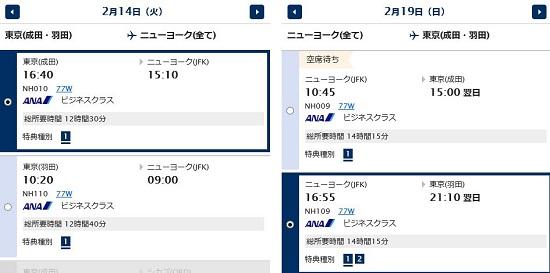 ANA特典航空券でニューヨークの予約