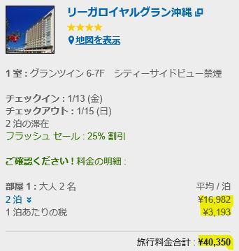 エクスペディアで沖縄のホテルを予約