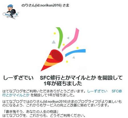 f:id:norikun2016:20170113165927j:plain