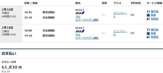 ANA国際線で台湾通常運賃