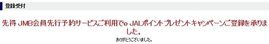 JAL対象者限定キャンペーンに登録