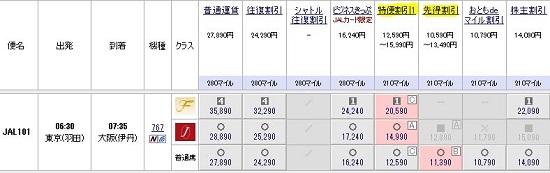 JAL国内線予約