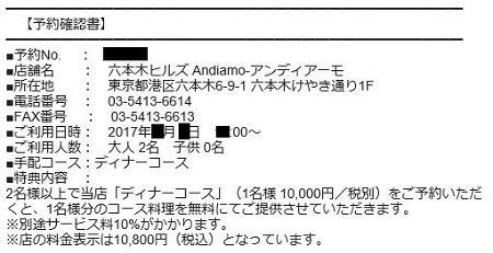 接待日和の確認メール
