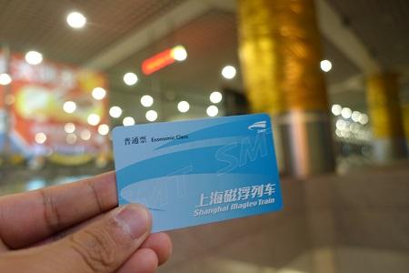 中国リニアの片道切符